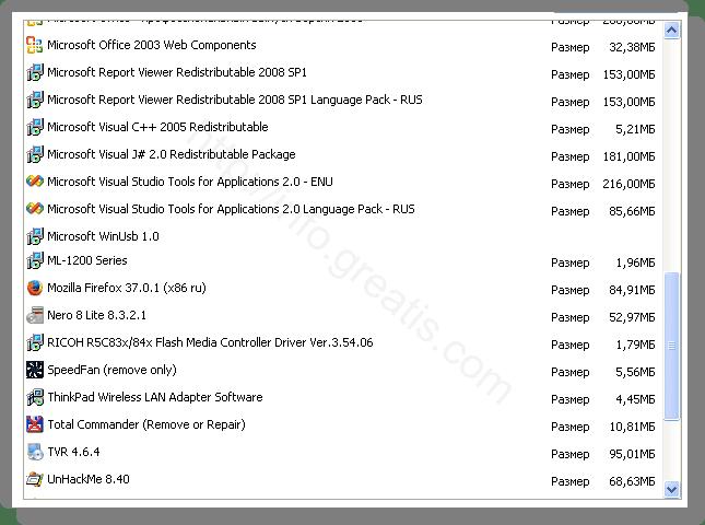 Проверить список установленных программ
