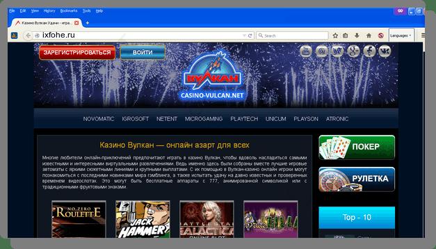 Как избавиться от рекламы казино вулкан в браузере