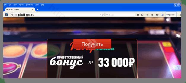 Как удалить вирус Вулкан из браузера
