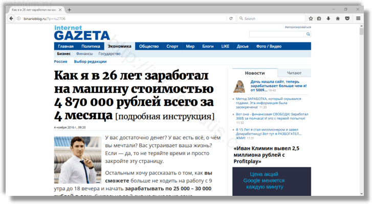 How to get rid of atotum.ru adware redirect virus from chrome, firefox, internet explorer, edge