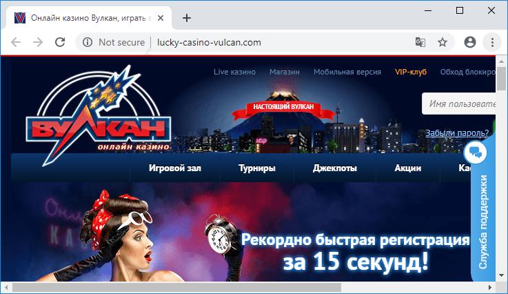 онлайн казино lucky vulcan com